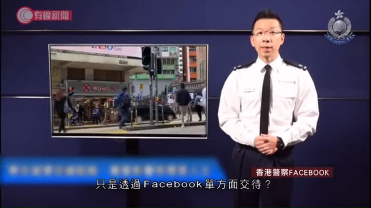 上水遊行後拘42人 警稱有人意圖襲擊路人 ; 沒開記者會只發布FB影片 警方:用靈活互動方式- 20200106 - 香港新聞 ...
