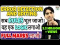 Error Detection and Correction | Editing Omission | Error Detection Trick | Class 9/10/11 in English