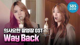 [의사요한] OST 촬영장 라이브 'Part.1 사피라 K - Way Back' / 'Doctor John' OST | SBS NOW