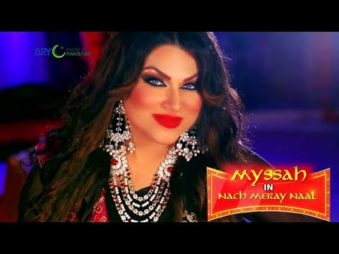 Nach Meray Naal | Myssah | Suniye Pakistan Volume 11