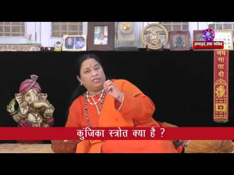 What is Kunjika Strotam? Durga Saptshati.