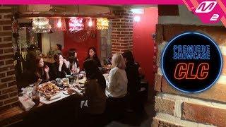 [Premiere Showcase] CLC(씨엘씨) Highlight Teaser