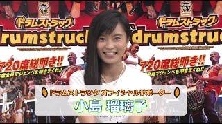 『ドラムストラック - drumstruck』2015 サポーター小島瑠璃子コメント