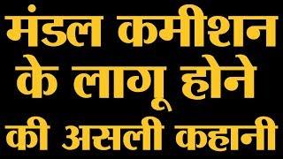 Mandal Commission: PM VP Singh ने एलान किया और पूरा देश जल उठा। Reservation