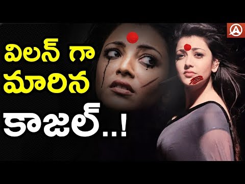 Kajal to Play Scary Villain Role in Her Next Movie l Namaste Telugu