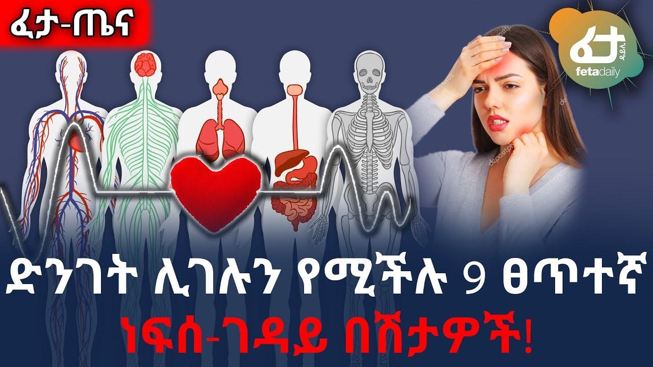 Nine silent killer diseases