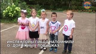 Автоинспекторы Солнечногорска провели урок безопасности для дошкольников