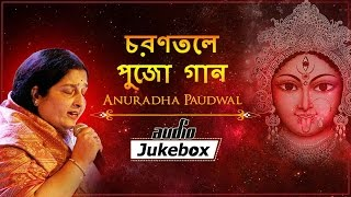 "Subscribe to shemaroo bengali - http://bit.ly/2cgmfwt ""charantale puja songs is a compilation of devotional sung by legendary singer anuradha p..."