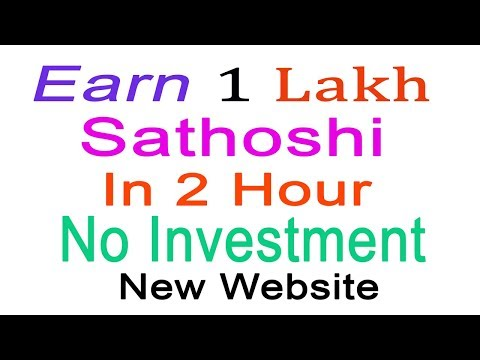 Earn 1 Lakh Satoshi In 2 Hour - Earn Bitcoin In Pakistan (2017)