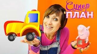 Трактор из пластилина 🚜 и свинка Пеппа 🐷 Супер План #2 Мультик для детей с Машей #КапукиКануки