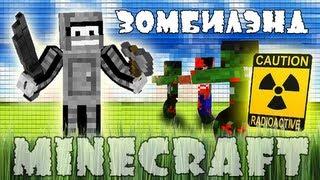 Minecraft Моды: Зомбилэнд!
