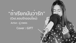 ถ้าเรียกมันว่ารัก - ตู่ ภพธร [Cover] l GIFT