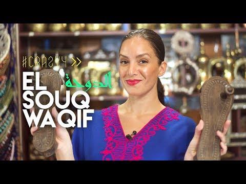 9alabna SOUQ WAQIF in Doha!