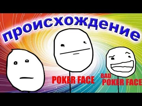 История Poker Face