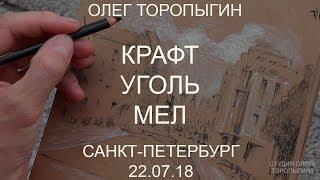 Пленэр, крафт, уголь, мел, Питер