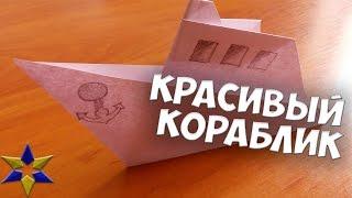 Очень простой кораблик из бумаги. Бумажный кораблик оригами.(Очень простой, но очень понравившийся нам кораблик из бумаги. Модель интересна тем, что отлично подходит..., 2016-06-17T21:07:59.000Z)