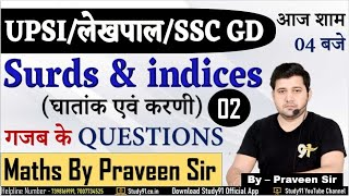 UPSI    लेखपाल    SSC GD 2021 Math Surds & Indices घातांक एवं करणी, 02 By Praveen Sir, Study91,