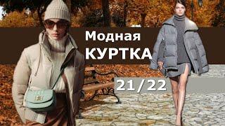 Хит сезона Куртка осень зима 2021 2022 Главные модные тренды