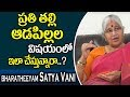 Why Parents Seeing Difference in Boy Child and Girl Child || Bharateeyam Satyavani || SumanTV Mom