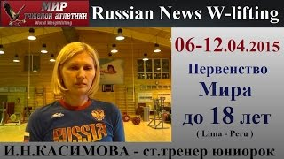 Coach KASIMOVA on the preparation of the Russian team girls 06-12.04.2015-World to 18.