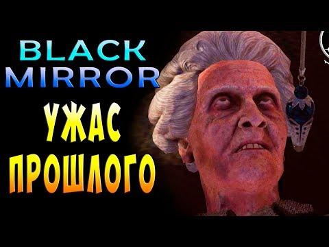 УЖАС ПРОШЛОГО   Black Mirror Черное зеркало Хоррор прохождение #7