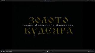 Золото Кудеяра. Фильм Александра Алексеева
