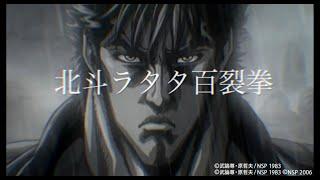 三代目 J SOUL BROTHERS from EXILE TRIBE / 北斗ラタタ百裂拳