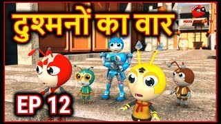 दुश्मनों का वार | Ants Episode 12 | Hindi Cartoon For Kids | Maha Cartoon TV Adventure