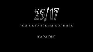 2517 - Под цыганским солнцем (Караоке)
