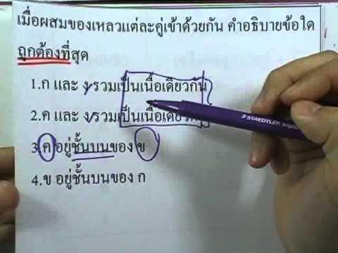 ข้อสอบเข้าม.1 : วิทย์ ชุด04 ข้อ01