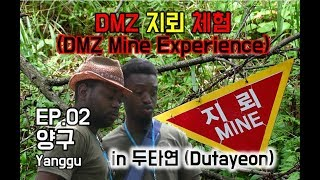 DMZ trip 양구 2탄! DMZ에서 지뢰 체험을 하다?!! + 나만 알고 싶은 여행지 두타연! Mine experience in Dutayeon