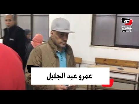 الفنان عمرو عبد الجليل يدلي بصوته في ثالث أيام الاستفتاء على التعديلات الدستورية  - 21:54-2019 / 4 / 22