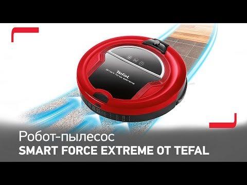Безупречная чистота без вашего участия с роботом-пылесосом Smart Force Extreme от Tefal
