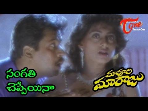 Maa Voori Maaraju - Telugu Songs - Sangathi Cheppeai - Priya Raman - Arjun