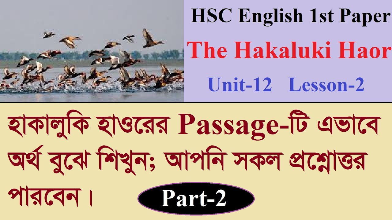 The Hakaluki Haor U-12 L-2 Part-2 || HSC English 1st Paper