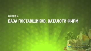 Поиск поставщиков для интернет магазина(В этом видео рассмотрим как найти поставщиков товаров для интернет-магазина., 2014-05-27T07:40:39.000Z)