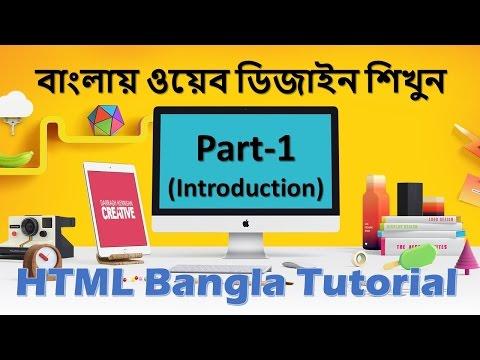 Web Design Basic Course in Bangla - Part 1 ( Intriduction) | HTML Bangla Tutorial