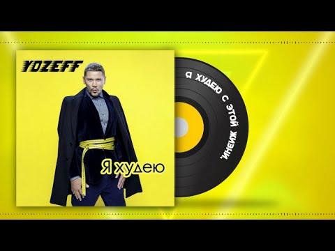 YOZEFF - Я худею | Lyric Video