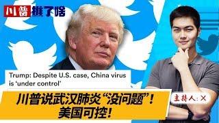 """川普说武汉肺炎""""没问题""""! 美国可控!《总统推了啥》  2020.01.22 第13期"""