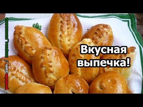 Мастер-класс по русской печи: дети делают пирожкииз YouTube · Длительность: 8 мин16 с