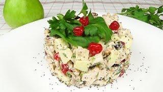 Салат с курицей, грецкими орехами и ягодами | Chicken salad with walnuts and berries