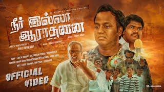 Neerilla Aarathanai :: Tamil Christian New Song & Story :: Ravi Bharath
