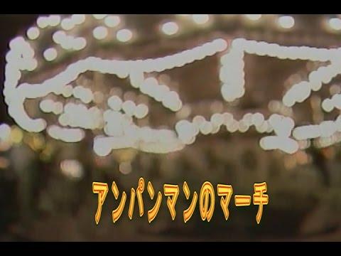 アンパンマンのマーチ カラオケ Tv アニメ Youtube