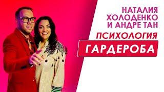 Психология гардероба Наталия Холоденко и Андре Тан