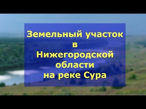 Купить земельный участок в Нижегородской области Пильнинский район село Языково река Сура