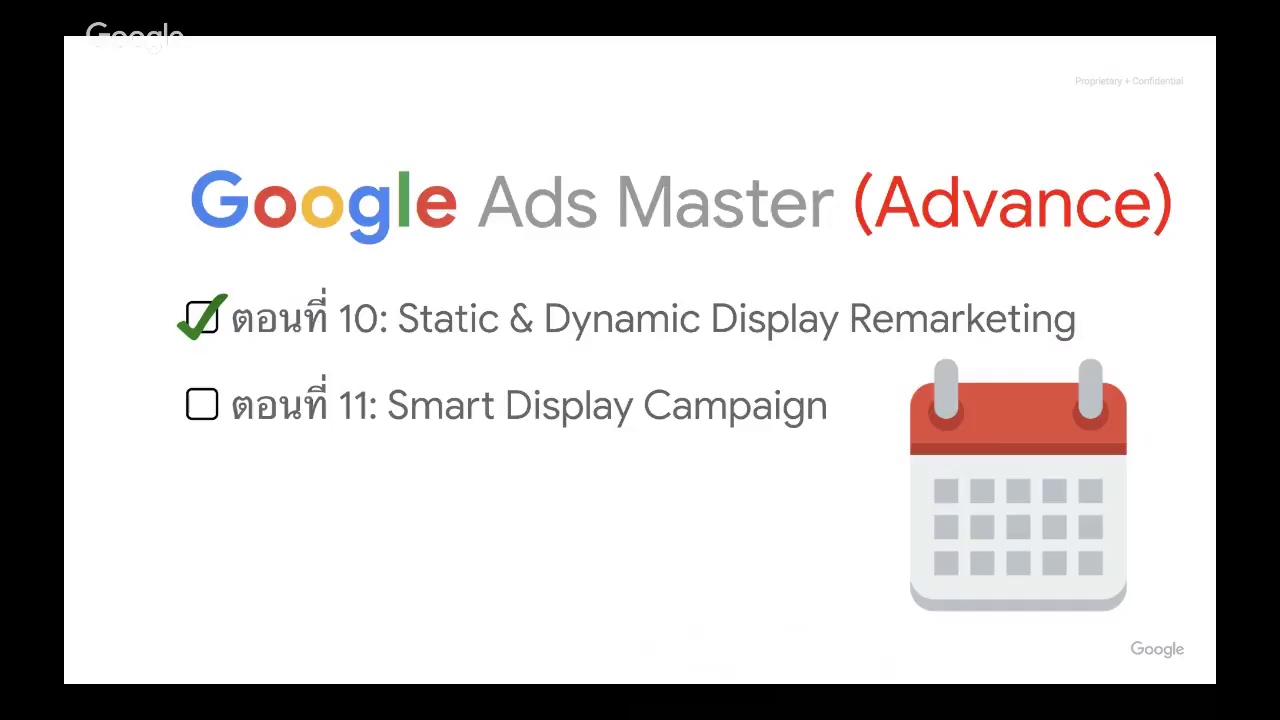 สัมมนา Google Ads Master: Remarketing 101