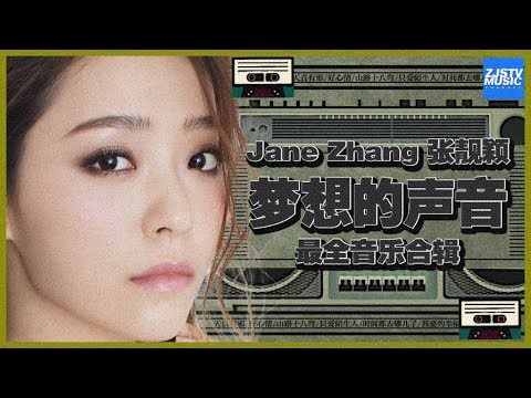 [ [ 超人气!] 张靓颖 Jane Zhang 梦想的声音最全音乐合辑 ] 《梦想的声音2》EP.12 20180119 花絮 /浙江卫视官方/