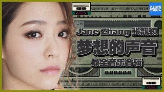 [ 超人气!] 张靓颖 Jane Zhang 《梦想的声音2》最全改编合辑 Sound of My Dream Music Album /浙江卫视官方/