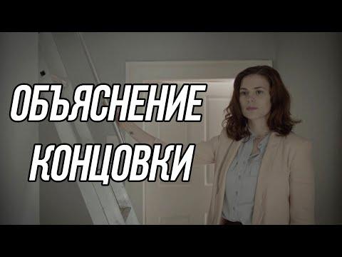 Черное Зеркало - 2 сезон 1 серия - объяснение концовки («Скоро вернусь»)