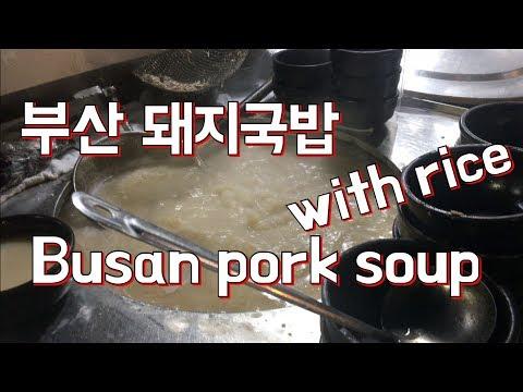 부산 돼지국밥집 골목을 다녀오다. 부산맛집 서면 2017ㅣKorean pork and rice soup in Busan  - Korean food